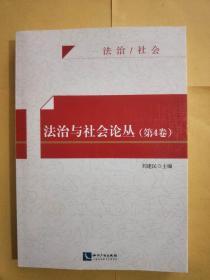 法治与社会论丛(第4卷)