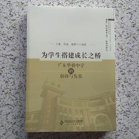 为学生搭建成长之桥:广东华侨中学的创新与发展