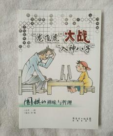 """""""龙飞虎""""大战""""入神八子"""":围棋的禅味与哲理"""