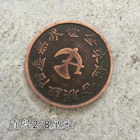 qb1373铜元铜币收藏全世界无产阶级联合起来背苏维埃二十直径2.8厘米
