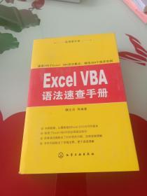 实用掌中宝:Excel VBA语法速查手册