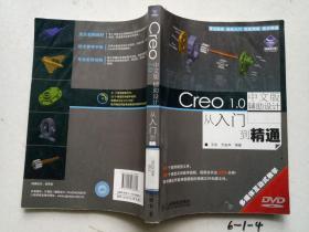 Creo 1.0中文版辅助设计从入门到精通