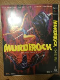 实拍 意大利 卢西奥·弗尔兹 Lucio Fulci 奥丽娃·维拉索布罗斯 Olga Karlatos 血染的舞鞋 Murderock - uccide a passo di danza (1984) DVD