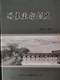 冯家栗行村史