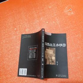 混凝土工小手册