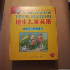 培生儿童英语分级阅读Level3【未开封】