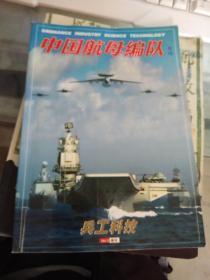 中国航母编队  专辑
