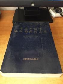 塔里木盆地油气勘探论文集(厚册)