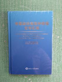 中国应对南海仲裁案文件汇编(未开封)