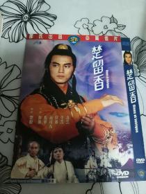 邵氏 楚留香 dvd 光盘