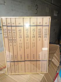 南怀瑾四书精讲(全8册)