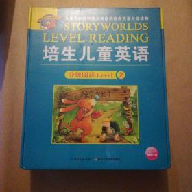 培生儿童英语分级阅读Level2【未开封】