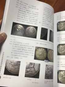 民国孙像银元版别签名钤印版