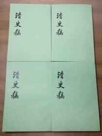 清史稿(全48册)