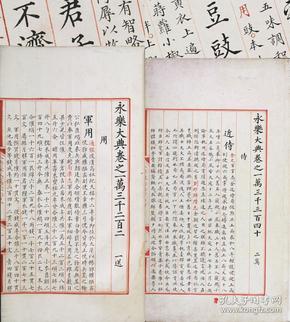 《永乐大典》·散本 手抄本