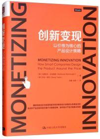 創新變現:以價格為核心的產品設計策略