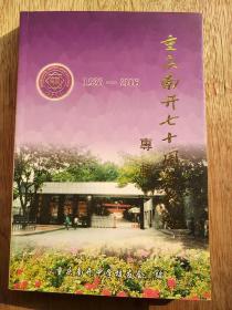 重庆南开七十周年华诞专辑1936-2006