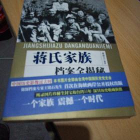蒋氏家族档案全揭秘