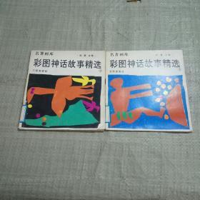 彩图神话故事精选【上下】