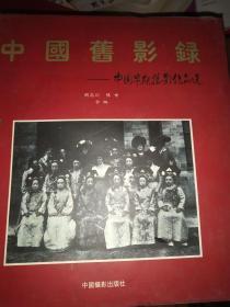 中国旧影录:中国早期摄影作品选1840-1919   满百包邮