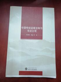 中国传统监察法制与司法文明【16开毛边本】