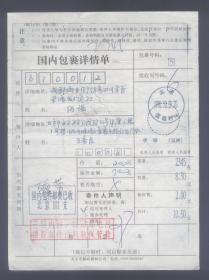包裹单:北京1998.10.29.亚运村,寄成都包裹单