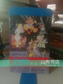 晚安系列故事丛书:30分钟神话故事【一版一印、仅3000册】