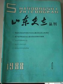 山东史志丛刊 1988 第1、2、3、5、6期 共5本