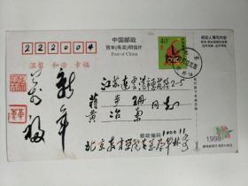 蔡华林制作贺年片和有奖贺年片,共2张一起出售。