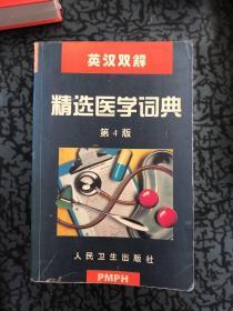 英汉双解精选医学词典第4版