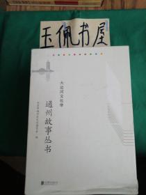 大运河文化带·通州故事丛书——延芳淀皇苑那些事儿