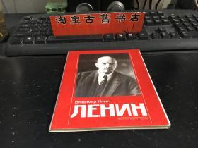 俄文:弗拉基米尔.伊利奇.列宁 人物照片(17枚)