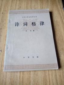 诗词格律——中国文学史知识丛书