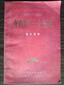 1949——1984光辉的三十五年统计资料