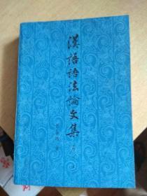 汉语语法论文集 增订本(有划线批语)