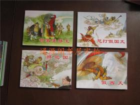连环画《西游记故事》全4册:智激美猴王、狮驼国、怒打假国丈、假西天(均无印章字迹勾划)