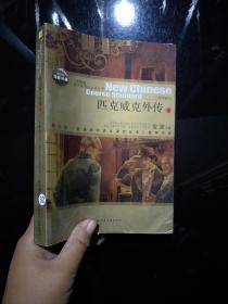 匹克威克外传(下)——语文新课标必读丛书(高中部分),