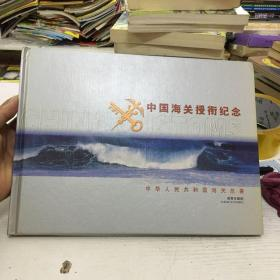 中国海关授衔纪念 邮票专题册
