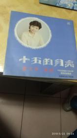 【大黑胶木老唱片】董文华演唱--十五的月亮  KT07