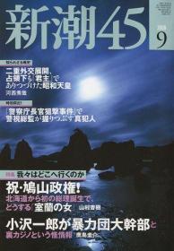 日文原版书 新潮45 2009年 09月号 [雑志]
