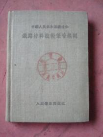 1955年 中华人民共和国铁道部 铁路材料技术保管规则【64开 布精装】【稀缺本】