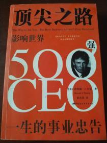 顶尖之路:影响世界500强CEO一生的事业忠告