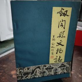 剑阁县文物志