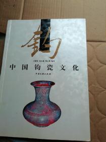 中国钧瓷文化