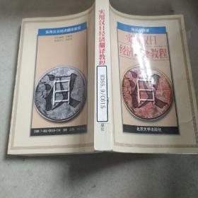 实用汉日经济翻译教程