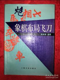 名家经典:象棋布局飞刀(仅印2000册)精装珍藏本