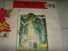 星孩的芒果湖》保正版纸质书,内无字迹
