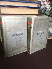源氏物语(全上下册)