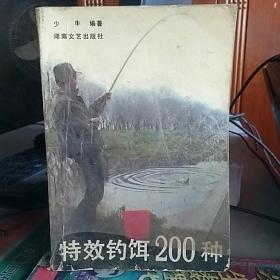 特效钓饵200种续集