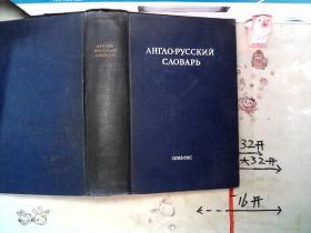 英俄大辞典 精装巨厚册